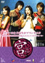 宮(クン) Love in Palace 第11巻