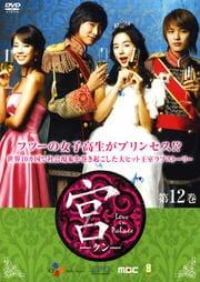 宮(クン) Love in Palace 第12巻