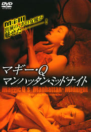 マギー・Q マンハッタン・ミッドナイト
