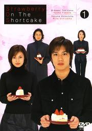 ストロベリー・オン・ザ・ショートケーキ 1