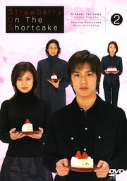 ストロベリー・オン・ザ・ショートケーキ 2