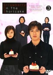 ストロベリー・オン・ザ・ショートケーキ 3
