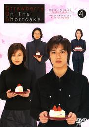 ストロベリー・オン・ザ・ショートケーキ 4