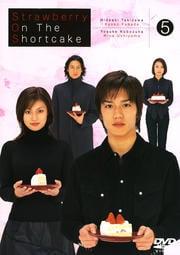 ストロベリー・オン・ザ・ショートケーキ 5