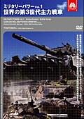 ミリタリー・パワー vol.1 世界の第3世代主力戦車