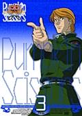パンプキン・シザーズ Volume 3