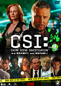 CSI:科学捜査班 SEASON 4セット