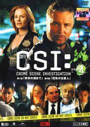 CSI:科学捜査班 SEASON 4 VOL.1