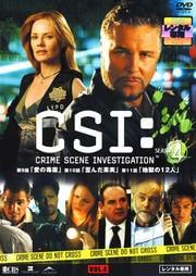 CSI:科学捜査班 SEASON 4 VOL.4