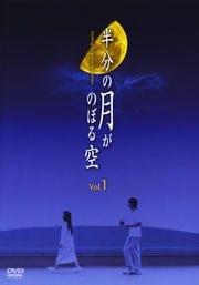 半分の月がのぼる空 Vol.1