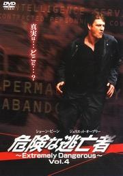 危険な逃亡者 〜Extremely Dangerous〜 Vol.4