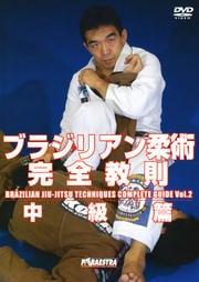 ブラジリアン柔術完全教則 中級篇