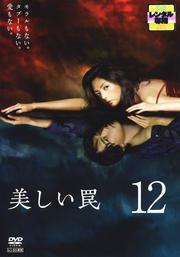 美しい罠 12