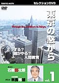 東京の窓から VOL.1 ゲスト 米長邦雄 どうする?だれがやる?人間教育