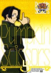 パンプキン・シザーズ Volume 4