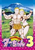 ジャングルの王者ターちゃん 3