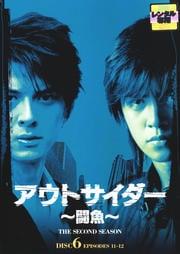 アウトサイダー〜闘魚〜<セカンド・シーズン> 10