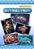 シリーズ・ヴィジアル図鑑 3 海の不思議な生物たち