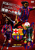 FCバルセロナ 05/06 UEFA CHAMPIONS LEAGUE 優勝への軌跡 THE FINAL 決勝戦フルカバレージ