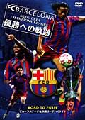 FCバルセロナ 05/06 UEFA CHAMPIONS LEAGUE 優勝への軌跡 ROAD TO PARIS グループステージ&決勝リーグハイライト
