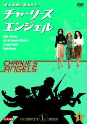 地上最強の美女たち!チャーリーズ・エンジェル コンプリート1stシーズン Vol.1