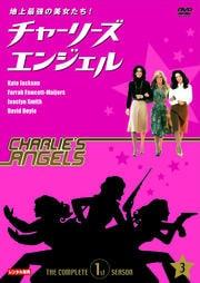 地上最強の美女たち!チャーリーズ・エンジェル コンプリート1stシーズン Vol.3