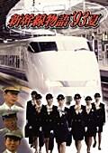 新幹線物語 '93夏 5