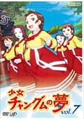 少女チャングムの夢 vol.7
