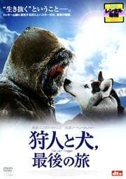 狩人と犬、最後の旅