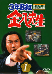 3年B組 金八先生 第1シリーズ 昭和54年版 1