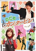 のだめカンタービレ(TVドラマ)セット