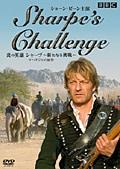 炎の英雄 シャープ 〜新たなる挑戦〜 マハラジャの城砦