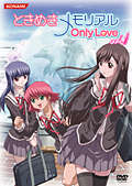 ときめきメモリアル OnlyLove vol.1