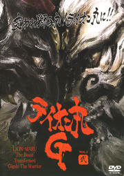 ライオン丸G vol.2