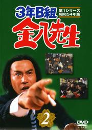 3年B組 金八先生 第1シリーズ 昭和54年版 2