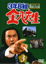 3年B組 金八先生 第1シリーズ 昭和54年版 3