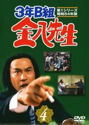 3年B組 金八先生 第1シリーズ 昭和54年版 4