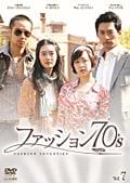 ファッション70's Vol.7