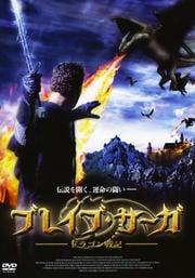 ブレイブ・サーガ−ドラゴン戦記−