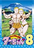 ジャングルの王者ターちゃん 8
