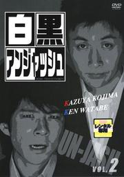 白黒アンジャッシュ VOL.2