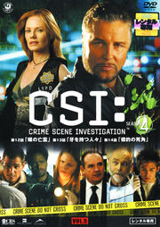 CSI:科学捜査班 SEASON 4 VOL.5