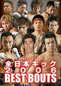 全日本キック 2006 BEST BOUTS