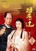 NHK大河ドラマ 功名が辻 完全版 Disc.10