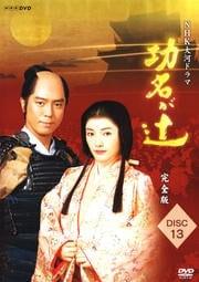 NHK大河ドラマ 功名が辻 完全版 Disc.13