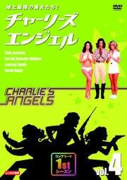 地上最強の美女たち!チャーリーズ・エンジェル コンプリート1stシーズン Vol.4