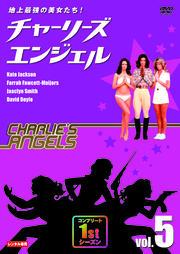 地上最強の美女たち!チャーリーズ・エンジェル コンプリート1stシーズン Vol.5