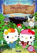 ハローキティ りんごの森のミステリー VOL.1 〜探偵になってミラクルルー〜