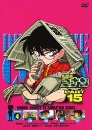 名探偵コナン DVD PART15 vol.4