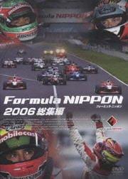 フォーミュラ・ニッポン 2006 総集編